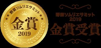 野菜ソムリエサミット2019 金賞受賞|スーパーフルーツトマト NKKアグリドリーム